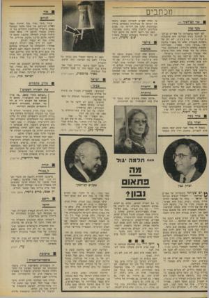 העולם הזה - גליון 1857 - 4 באפריל 1973 - עמוד 8 | האם אני רשאי לדעת מה חושב העולם על המימשל בשטחים הפועל בשמי? ש.ב.