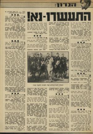 העולם הזה - גליון 1858 - 14 באפריל 1973 - עמוד 15 | א א ואי א התעש חנ א! ף ככן, סוף״סוף נקרא את הכל. על 1הפוגרומים. על הסבא היהודי, שנחטף לצבא הצאר. על הריב של האחות עם האבא במילווקי. על הזבובים בקיבוץ. על
