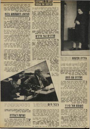 העולם הזה - גליון 1858 - 14 באפריל 1973 - עמוד 18 | אמנון זיכרוני ירד לחדרנו, והתחיל להכין עתירה נוספת לבג״ץ — כי פומביות הדיון במליאה היא זכות השמורה בחוק־יסוד. … שעה קלה לפני כן דהר אמנון זיכרוני (אליו הצטרף