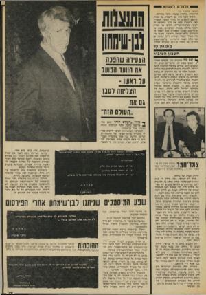 העולם הזה - גליון 1858 - 14 באפריל 1973 - עמוד 29 | גלג לי לסבתא (המשך מעמוד )21 הרשעות בודדות בלבד, מימי בחרותו. הידיד השני הוא סם רוטברג, מי שהיה שותפם לעסקים של גדולי הפשע האמריקאי. רוטברג עשה את הונו בתקופת