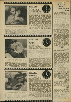 העולם הזה - גליון 1858 - 14 באפריל 1973 - עמוד 37 | קולנוע •שראל אירגון 3ז 0וי־?וד1וע 3י ע 1ראד ליוצרי הסרטים בישראל יש טענות. לא מהיום. כמו על זה שהתיאטרון מקבל בארץ סובסידיות של מליונים. כמו על זה שאין להם