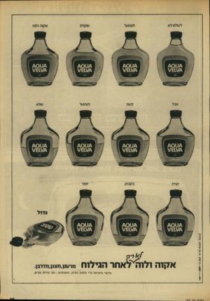 העולם הזה - גליון 1858 - 14 באפריל 1973 - עמוד 39 | אב7 פעם תצטער קנית בקבוק יותר שלא א1!7ה!לחדזיאחר הגילח! מרענן,מצנו,מדרבן. מיוצר בישראל ע״י בלמון בע״מ, המפיצים: חב׳ נורית