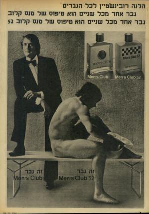 העולם הזה - גליון 1858 - 14 באפריל 1973 - עמוד 6 | הלנה רובינשטיין לכל הגברים׳ גבר אחד מכל שניים הוא טיפוס של מנס קלוב גבר אחד מכל שניים הוא טיפוס של מנס קלוב 52 >1811 • ויוווא * ו ו העולם הזה