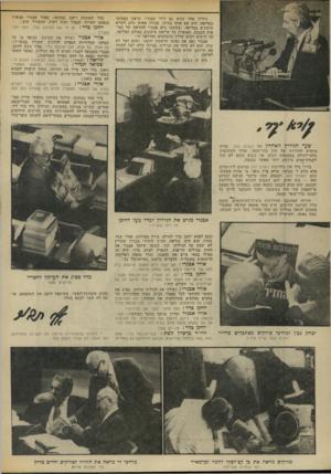 העולם הזה - גליון 1858 - 14 באפריל 1973 - עמוד 8 | גיליון אחד הגיע גם לידי אבנרי, שישב במקומו במליאה. הוא שם אותו בתיקו, מכיוון שאינו נוהג לקרוא עיתונים במליאה( .בשעתו גרם אבנרי להוראה של נשיאות הכנסת, האוסרת