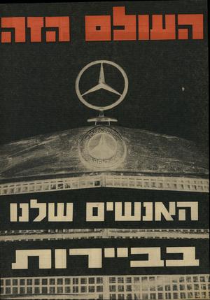 העולם הזה - גליון 1859 - 21 באפריל 1973