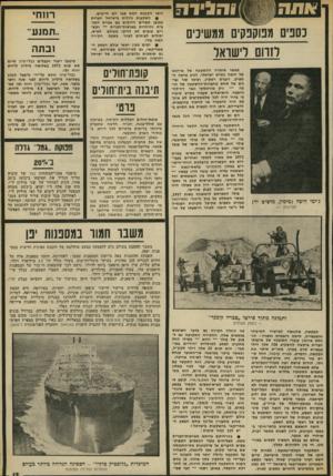 העולם הזה - גליון 1859 - 21 באפריל 1973 - עמוד 13   ה ג ׳ ד נספים מפוקפקים ממשיכים לזרום לישראל כאשר אושרה ההשקעה של אירגונו של הופה כסרט ישראלי, הגיע ארצה ה- מפיק, רוברט רסקין, ועימו שני נצי גים של אחת
