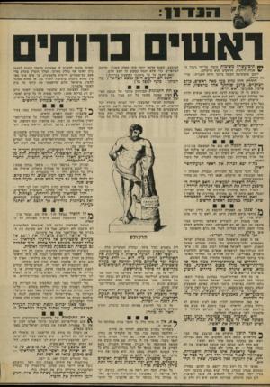 העולם הזה - גליון 1859 - 21 באפריל 1973 - עמוד 15   ראש **ץ תים־עשרה משימות הוטלו על-ידי גיבור ה * /אגדה היוונית, הראקלם (הוא הרקולס). ייתכן שהמשימה הקשה ביותר היתה השנייה: הרי גת הידרה. הידרה היה נחש בעל מאה