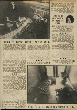 העולם הזה - גליון 1859 - 21 באפריל 1973 - עמוד 25   קצובות — ואפילו נחירה מיקרית פה ושם — נשמעים לאוזניה במנגינה ערבה. נעים. חם. הם אפילו הספיקו, הפלא ופלא לדבר קצת. הוא סיפר לה על הבעיות שלו בעבודה. היא ליטפה