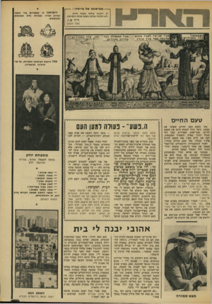 העולם הזה - גליון 1859 - 21 באפריל 1973 - עמוד 3   --ממישנתו של מייסדו יש הקונה עולמו בשעה אחת, ויש הקונה עולמו בשעה אחת וחמישה. ויוציאנו ה׳ ממצריים ניד חזקה ובזרוע נטויה ובמורא גדול ובאותות ובמופתים. ד״ר ט. ז.