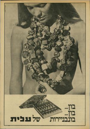 העולם הזה - גליון 1859 - 21 באפריל 1973 - עמוד 5   סימום י״ד עמגמוז בון בון בונבניירות אשל וג בי