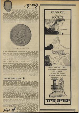 העולם הזה - גליון 1859 - 21 באפריל 1973 - עמוד 8   כעת שחולקו השכוע, בטכס חגיגי שנערך בבנייני האומה בירושלים, עיטורי המופת, לגיבורי האומה מאז הקמתה, יכולנו אנחנו, במערכה זו, לברך על המוגמר בסיפוק. חלקנו לא היה