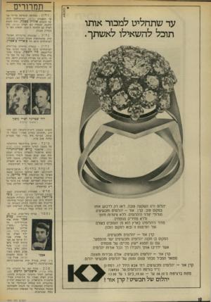 העולם הזה - גליון 1860 - 25 באפריל 1973 - עמוד 10 | תמרורים עד שתחליט למכור אותו תוכל להשאילו לאשתך. נחוג. במסיבה שנערכה על־ידי אנ שי תיאטרון הבימה, יום־הולדתו ה־75 של השחקן אהרון מפקין. יליד רוסיה הלבנה, הצטרף