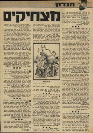 העולם הזה - גליון 1860 - 25 באפריל 1973 - עמוד 13 | ך-ו ם כאמת מצחיקים, האמריקאים האלה! 1מזה עשרה חודשים רוגשת ורועשת הארץ, מחוף אל חוף, בגלל פרשת ״ווטרגייט״. גירויים בעיתונים, מהפכות בקונגרס, זעזועים בממשלה.