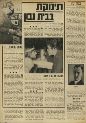 העולם הזה - גליון 1860 - 25 באפריל 1973 - עמוד 23 | במדינה (המשך מעמוד )19 היטלר ממאסרו הנוח והקצר, נשאר רוזנ ברג עורך הביטאון של המיפלגה (פלקי־שר ביאובאכטר) ,והאידיאולוג המוכר שלה. השפעתו על היטלר גברה והלכה,