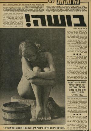 העולם הזה - גליון 1860 - 25 באפריל 1973 - עמוד 24 | כתבה זו, השגייה בסידרה ״הרווקות — האמת הערומה ,,,הוקלטה מסיה שד רווקה ירושלמית בת ,28 מודה בבית״ססר מיכון בבירה. כניגוד לקודמתה בסידרה, ביקשה להישאר כעילום־שם