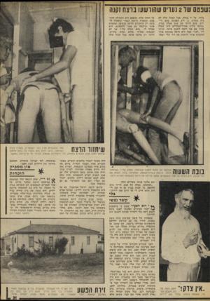 העולם הזה - גליון 1860 - 25 באפריל 1973 - עמוד 31 | שבסס של 2נערים שהורשעו ברצח וקנה בלחי, על יד בעלה. אבל הבעל שלה לא היה מתרגז, כי ידע שאנחנו סתם ידי דים. פעם הייתי עם אנט אצלה בבית. בשעה שלוש אחרי־הצהריים היא