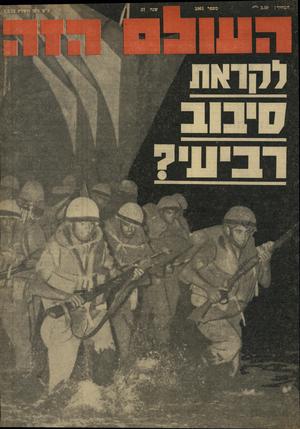 העולם הזה - גליון 1861 - 1 במאי 1973