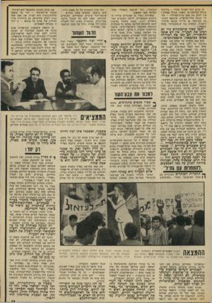 העולם הזה - גליון 1861 - 1 במאי 1973 - עמוד 13 | באשר נקבע חוק זה, בכר ידעו ראשי הגוש כמיפלגת־העכודה — בולם אשכנזים טהורים — שנוצר חיבור בין ח״ב זה ובין הפנתרים השחורים. זה לא היה איכפת להם. מגמתם העיקרית