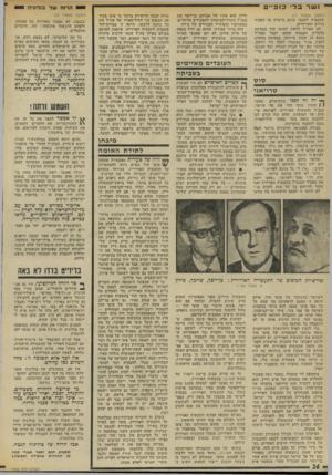 העולם הזה - גליון 1863 - 16 במאי 1973 - עמוד 26 | לא שצריך לדאוג למוטי הוד מבחינה פלנלית. … בצורה הפשוטה והישירה ביותר הצ> מוטי הוד באותה ארוחה את כוונותיו . … לסיבות אלה, נוספה סיבה נוספת, ש־ליבתה טינה
