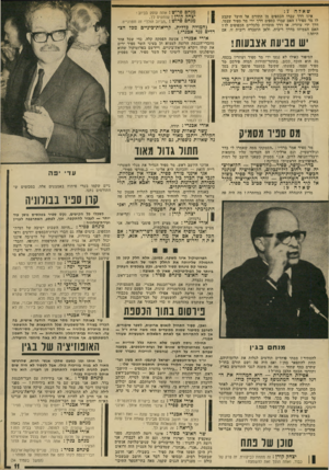 העולם הזה - גליון 1865 - 30 במאי 1973 - עמוד 11 | כאשר קם פינחס ספיר להשיב, נקט בטבסיס העתיק ביותר של הפוליטיקאי, שאין לו תשובה : שר האוצר פינחס ספיר: אדוני היושב-ראש, כנסת נכבדה, לא אשתווכח אם חבר־הכנסת