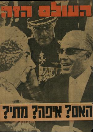 העולם הזה - גליון 1866 - 7 ביוני 1973