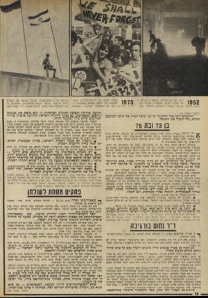 העולם הזה - גליון 1867 - 13 ביוני 1973 - עמוד 14 | •:הפנייה הישראלית הראשונה לא היתד, אל גרמניה, אלא אל מעצמות־הכיבוש. … המגעים נמשכו חודשים ארוכים, ובהדרגה התגבש בהם הרעיון של המהלך השני: הכרזה של ממשלת גרמניה