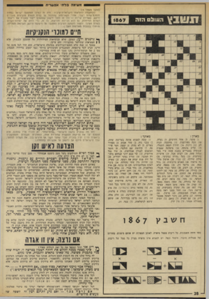 העולם הזה - גליון 1867 - 13 ביוני 1973 - עמוד 28 | ישראל רצתה כיחסים רשמיים וגלויים עם גרמניה. גרמניה ביקשה להתחמק מכך, מפני שחששה מפני התגובה הערכית. … גרמניה הפסיקה את המישלוחים. … וילי בראנד זכה בפרס־נובל