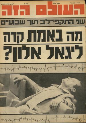 העולם הזה - גליון 1871 - 11 ביולי 1973