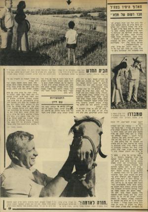 העולם הזה - גליון 1872 - 18 ביולי 1973 - עמוד 19 | כל זה — שאיפיין את יומו האחרון של אריק שרון בצה״ל — עמד בניגוד משווע לטריקת הדלת הרעשנית שטרק אריק ארבעה ימים קודם לכן, כאשר הודיע במפתיע כי הוא נאלץ לעזוב את