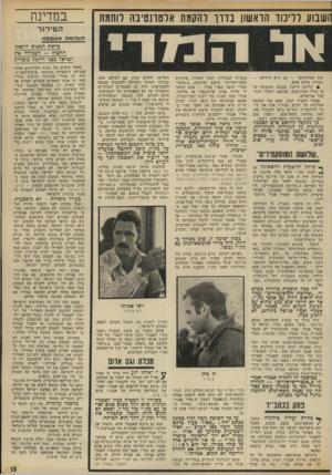 העולם הזה - גליון 1873 - 25 ביולי 1973 - עמוד 15 | רק לאחר מכן נ ס תכ ר שהיה זה טכסים טאקטי כלבד — טכסיס שראשי מק״י חזרו עליו שוב ושוב. ..שלושת המוסקטיוים״ י* שיחה הר שמית הדאשזנה ע *1ראשי מק״י שלפו אלה ארנבת