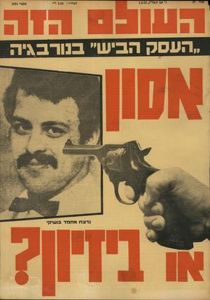 העולם הזה - גליון 1874 - 1 באוגוסט 1973