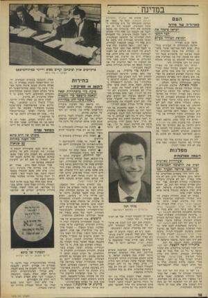 העולם הזה - גליון 1875 - 8 באוגוסט 1973 - עמוד 16 | סיפר דנון :״יגאל הורוביץ שלח אותי אז לקבל הלוואה אצל זלמן שובל בבנק ליצוא, כדי לכסות את הגרעון. … אז אפשר לחשוב שאני צריך את הטובות של יגאל הורוביץ.