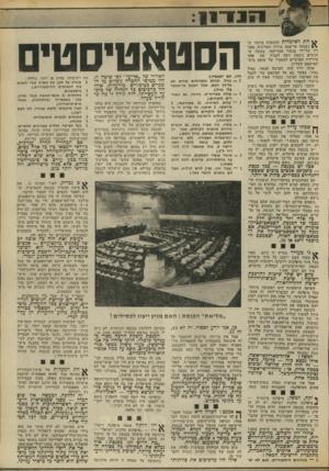 העולם הזה - גליון 1876 - 15 באוגוסט 1973 - עמוד 11   1 1 -1 :1 7 1 הסטאטיסטי חת האיטרות החכמות ביותר ש־נשמעו אי־פעם בזירה המדינית נאמרה על־ידי סנטור אמריקאי, בשעה שהנשיא ניכסון רצה למנות את אחד מידידיו הפרטיים