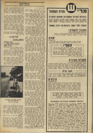 העולם הזה - גליון 1876 - 15 באוגוסט 1973 - עמוד 24   במדינה וחזית השמאל ננחידות לוועידת ההסתדרות ומועצות הנועלים רשימת מרי וחזית השמאל תגיש רשימות מועמדים לוועידת ההסתדרות, ועידת הפועלות, הוועידה החקלאית ולמועצות