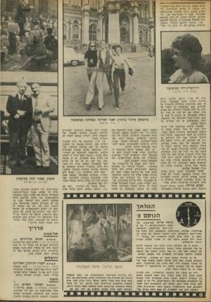 העולם הזה - גליון 1876 - 15 באוגוסט 1973 - עמוד 35   חודש שעבר, לא היה שונה מכל הפסטיבלים שקדמו לו בבירה הסובייטית. כדי למנוע הכנסת סרטי אלימות ופורנוגרפיה לפסטיבל, קבעו לו הסובייטים שם: הו־מאניזם, ידידות ושלום.