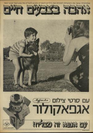 העולם הזה - גליון 1876 - 15 באוגוסט 1973 - עמוד 36   עם סרטי צילום אגפאקולור סרסו