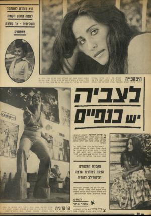 העולם הזה - גליון 1876 - 15 באוגוסט 1973 - עמוד 38   היא פוחדת להסתכל למסה מחלון התוגה השלישית -או קופצת ממטוסים היפהפייה לצבייה בת ה־ 23 עיניים שחורות ענקיות, שיער שחור, ו־ 160ס״ט של גיזות רקדנית. כשהיא מתלבשת