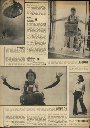 העולם הזה - גליון 1876 - 15 באוגוסט 1973 - עמוד 39   נגזלת. רציתי להיות לבד עם חבר. לעשוי 1דברים מיוחדים. ללכת לאן שרוצים, ;התלבש בצורה מיוחדת.״ אחרי שסיימה שם את התיכון, במגמה הריאלית, החליטה שדי קיבוץ. בצה״ל,
