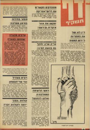העולם הזה - גליון 1876 - 15 באוגוסט 1973 - עמוד 4   מתהד קי םהקש רי ם עם ד רו ם ־ אפריקה יחסי ישראל עם דרום־אפריקה התהדקו לאחרונה כצורה יוצאת־דופן. כין שתי המדינות נערפים מגעים להגכרת שיתוף ה פעולה כשטחים שונים