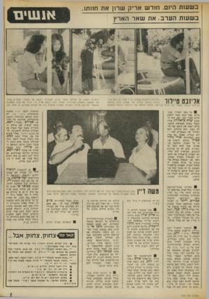 העולם הזה - גליון 1876 - 15 באוגוסט 1973 - עמוד 7   בשעות היום. חורש אריק שרון את חוותו. א 11ווים בשעות הערב. את שאר הארץ אליזבט טיילוו בסידרת צילומים שצולמו מייד אחרי פרידתה מרי־צ׳ארד ברטון, בווילה של סופיה