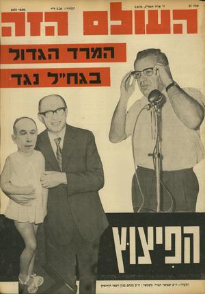 העולם הזה - גליון 1879 - 5 בספטמבר 1973 - עמוד 1 | משמאל: ח״ב מנחם בגין ויגאל