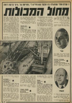העולם הזה - גליון 1880 - 12 בספטמבר 1973 - עמוד 11 | 7שנים אתו׳ שנתגלה בה הפסו 100 מיליון ד׳ ,מאיימת על ״צים׳ פושה דומה מחול ה מ כו לו ת ו** ים, שטה לקראת שואה.״ 2* 44״יש להציל את חברת הספנות הלאומית — לפני ששמה