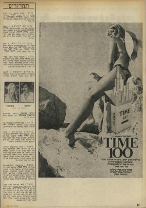 העולם הזה - גליון 1880 - 12 בספטמבר 1973 - עמוד 12 | תמרורים נולד לסוכן החשאי 007 החדש בסרט חיה ותן למות, רוג׳ר (המלאך) מור, ולאשתו דואיזה מאטיולי, בן. לבני הזוג שני ילדים נוספים: בת בגיל 10 ובן בגיל .7 עומדים