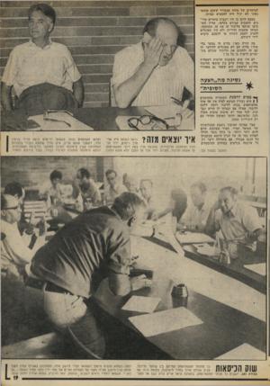 העולם הזה - גליון 1880 - 12 בספטמבר 1973 - עמוד 19 | ״ .משמאל לתמיר נראים יושבים: שוסטק, יגאל הורביץ, שמחה ארליך