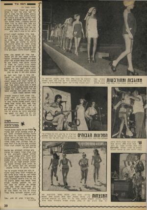 העולם הזה - גליון 1880 - 12 בספטמבר 1973 - עמוד 23 | רובה ציד צועדות המתחרות על המסלול, כשהן מדגימות מגבות תוצרת מודה בשלל צבעים וגדלים. ממוגנות וגגתוובשות המומחית של חברת מוזה עטפה אותן במגבות, תירבשה כל אחת מהן