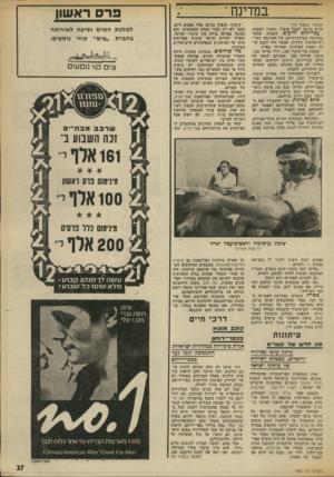 העולם הזה - גליון 1880 - 12 בספטמבר 1973 - עמוד 27 | במדינה (המשך מעמוד )18 חרים סירבו לקבל טיפול, נשארו לשבות. עבריינים ידועים. השבוע, כאשר נסתיימה שביתת־הרעב של הארבעה בעיי- רודהפיתוח שדרות, אפשר היה לסכם אותה