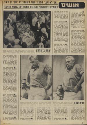 העולם הזה - גליון 1880 - 12 בספטמבר 1973 - עמוד 6 | אנשים 11 אישורו של מיסמו גלילי כבר הוליד מיספר בדיחות. אחת מהן מספרת כי שר־האוצר פינחס ספיר הסכים למיס־מך רק תמורת תוספת סודית בו. בהתאם לתוספת, הסכים ספיר