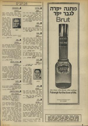 העולם הזה - גליון 1880 - 12 בספטמבר 1973 - עמוד 8 | מכתבים בולדוזר היחידה השנה פעם נוספת הוכיח אלוף (מיל ).אריק שרון שהוא בולדוזר. פעם ראשונה כאשר עלו הבולדוזרים על אדמות פיתחת־רפיח, ופעם שנייה בדחיפתו לליכוד