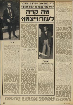 העולם הזה - גליון 1881 - 19 בספטמבר 1973 - עמוד 15 | באותו יום אומנם ניסה עוד עזר וייצמן להשפיע על שמואל תמיר לחזור ולהצטרף לליכוד. אבל ביום החמישי, כאשר חתמו נציגי המרכז החופשי על האמנה׳ ונערך טכס חגיגי של כל