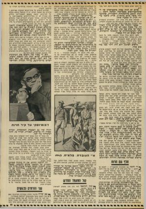 העולם הזה - גליון 1882 - 24 בספטמבר 1973 - עמוד 11 | על דעתו שהוא מופעל על־ידי גורמים הרבה יותר מהותיים. אולם יש הגיון עמוק בהצטרפותו של ה־אלוף־במילואים מכפר־מלל למחנה הימין — הגיון הנובע מהתפתחות היסטורית,